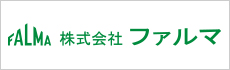 株式会社ファルマ
