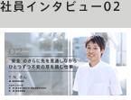 社員インタビュー02