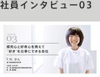 社員インタビュー03
