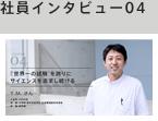 社員インタビュー04
