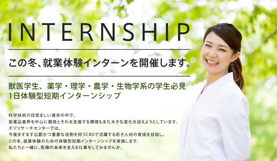 INTERNSHIP この冬、就学体験インターンを開催します。