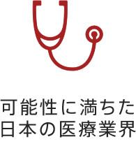 可能性に満ちた日本の医療業界