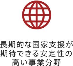 長期的な国家支援が期待できる安定性の高い事業分野